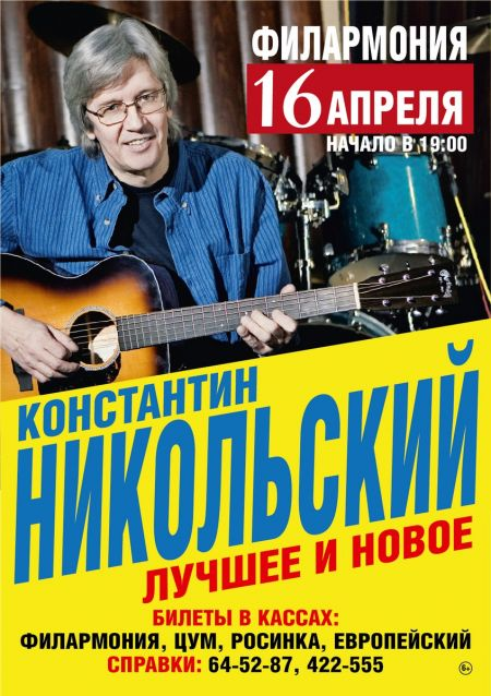 Константин Никольский. Вятская Филармония