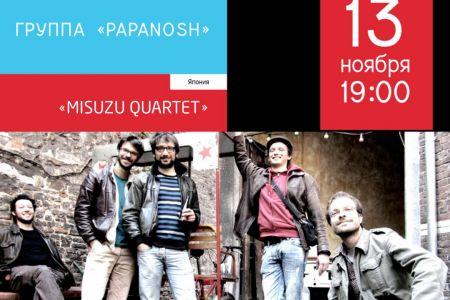 Группа Papanosh. Фестиваль джаза