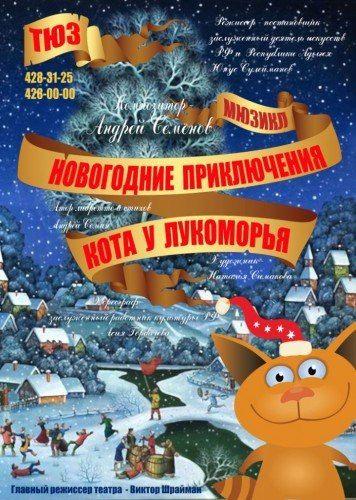 Новогоднее представление «Приключения Кота у Лукоморья»