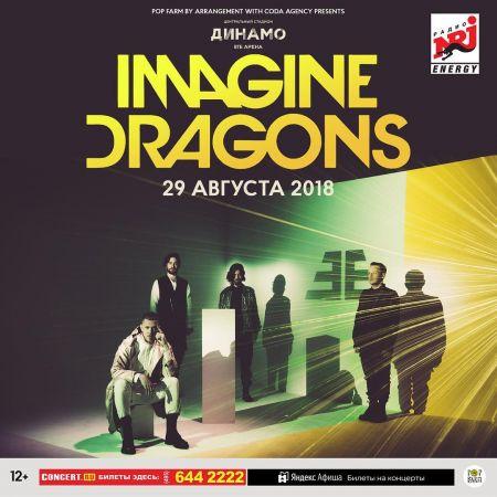 Imagine Dragons в Москве