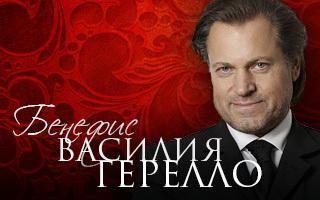 Бенефис Василия Герелло. Московский дом музыки