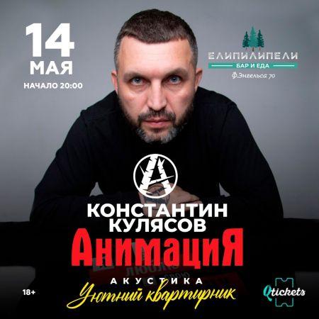 Концерт группы АнимациЯ в г. Тула