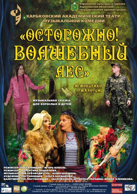 Осторожно! Волшебный лес. Харьковский театр музыкальной комедии
