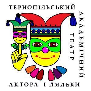 БРЕМЕНСЬКІ МУЗИКАНТИ. Тернопільський театр актора і ляльки