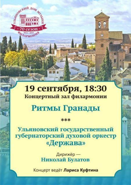 Концерт Ритмы Гранады. Ульяновская областная филармония
