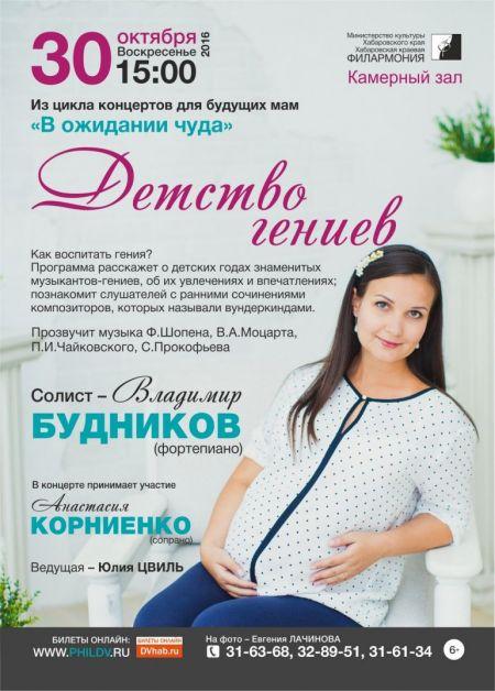 ДЕТСТВО ГЕНИЕВ. Хабаровская краевая филармония