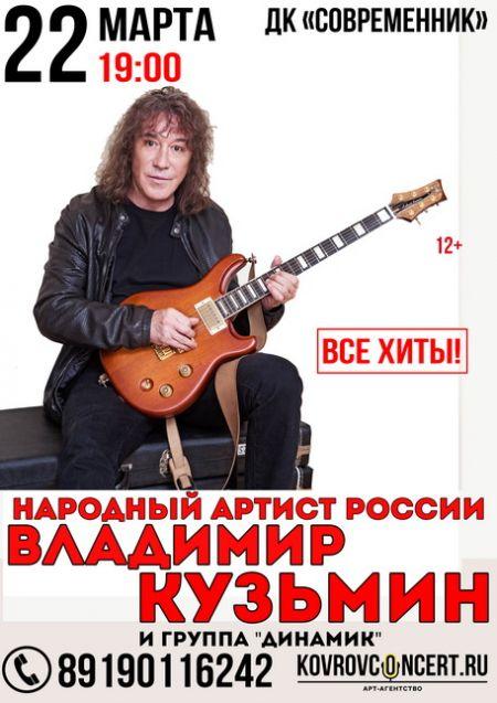 Владимир Кузьмин в Коврове