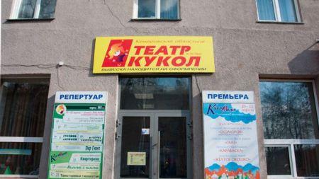 ПЕТРУШКА И ЧРЕЗВЫЧАЙНЫЕ ПРОИСШЕСТВИЯ. Кемеровский театр кукол