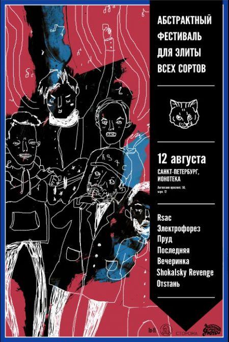 Абстрактный фестиваль для элиты всех сортов в Санкт-Петербурге