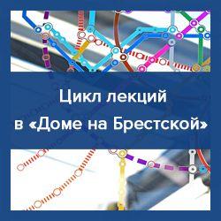 «Развитие транспортной системы города Москвы». Дом на Брестской