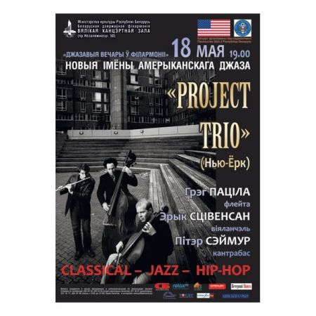 Концерт Project-trio. Белорусская государственная филармония