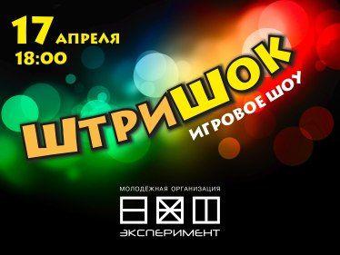 """Игровое шоу """"ШтриШок"""""""