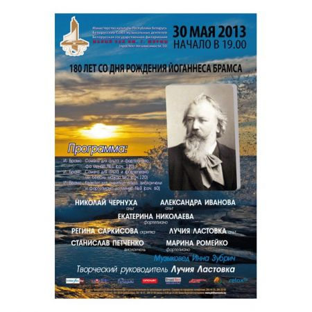 Концерт 180 лет со дня рождения Иоганнеса Брамса. Белорусская государственная филармония
