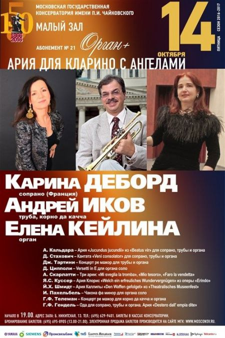Ария для Кларино с Ангелами. Московская консерватория