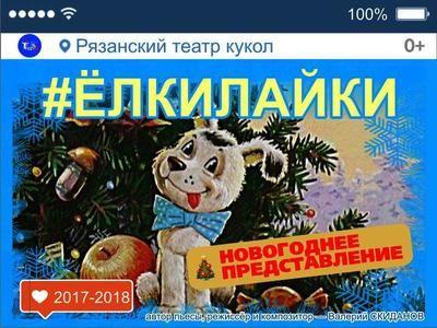 ЁЛКИЛАЙКИ. Рязанский театр кукол