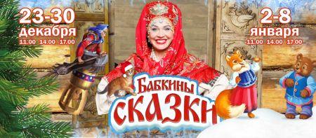 Бабкины сказки. Театр Русская песня