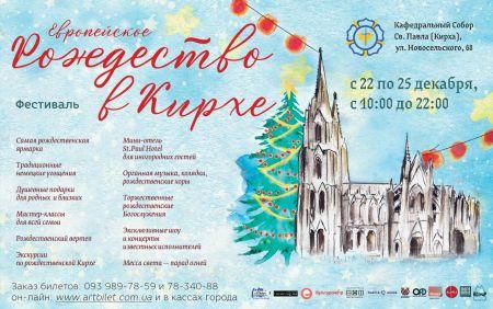 Европейское Рождество в одесской Кирхе