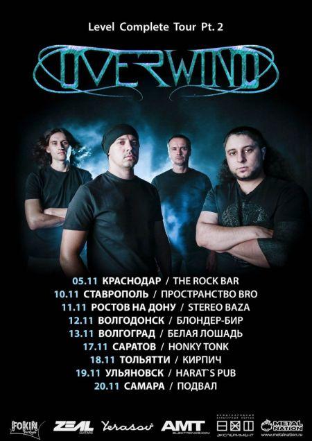 Концерт группы Overwind