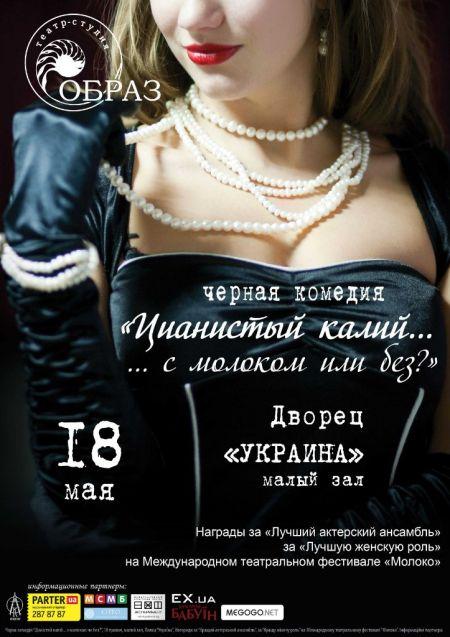 театр образ киев