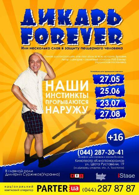 Шоу Дикарь Forever в Киеве 2015 (27 мая)