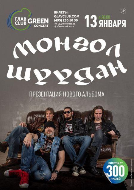 Монгол Шуудан в Москве