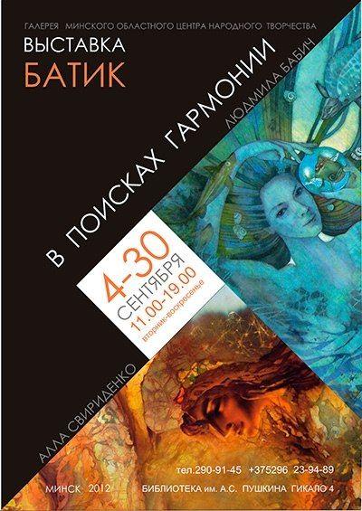 Выставка - батик. В поисках гармонии (4 сентября - 30 сентября)