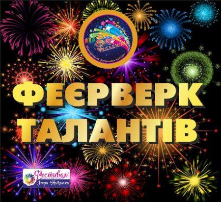Фестиваль-конкурс «Талановита Молодь України 2018»