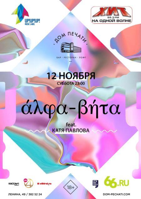Концерт Alpha-Beta