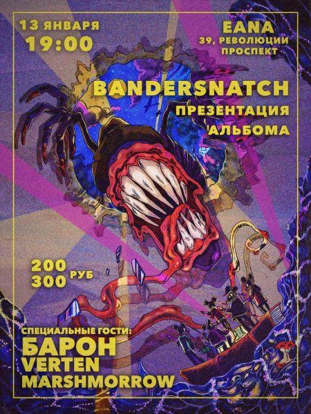 Концерт Bandersnatch