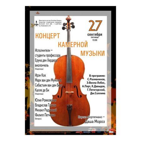 Концерт камерной музыки. Белорусская государственная филармония