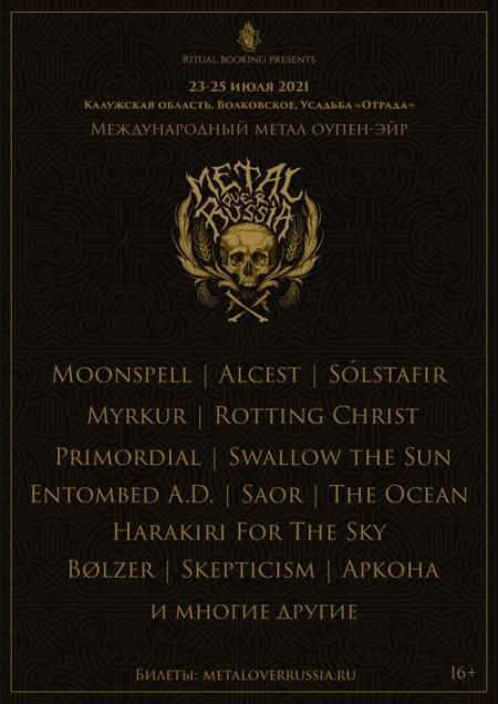 Фестиваль Metal Over Russia 2021