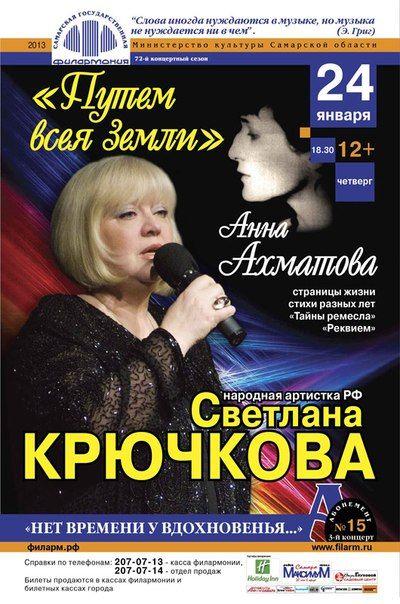 Концерт «Путем всея земли» в Самарской государственной филармонии