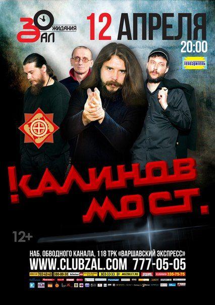 Концерт группы Калинов Мост. Клуб Зал Ожидания