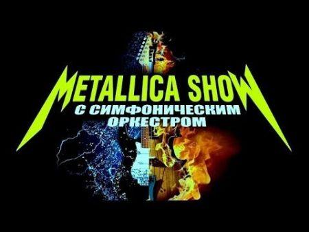 Metallica Show. Scream Inc & оркестр