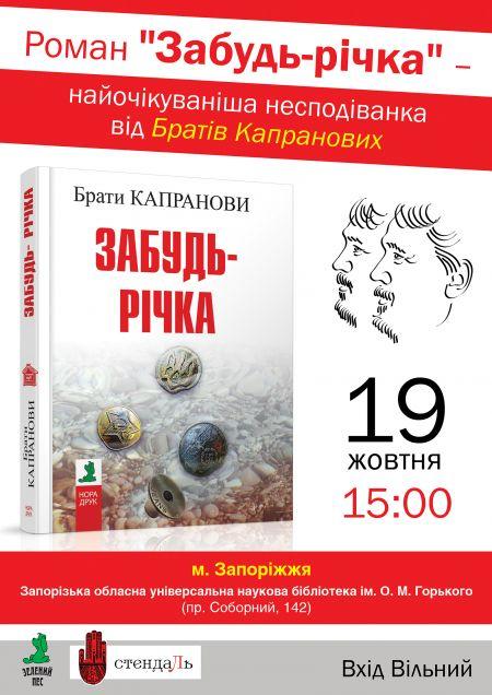 Презентація роману Братів Капранових