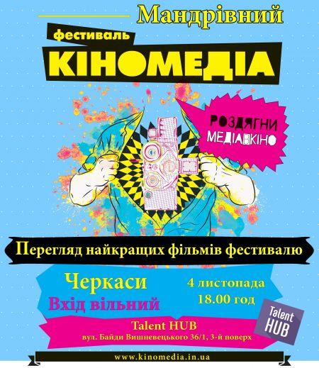 Фестиваль «Кіномедіа» 2016