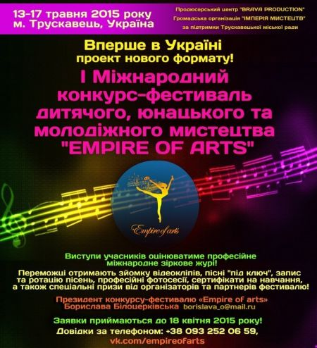 І Міжнародний конкурс-фестиваль дитячого, юнацького та молодіжного мистецтва «EMPIRE OF ARTS» (13-17 травня 2015)