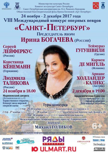 Конкурс оперных певцов «Санкт-Петербург» 2017
