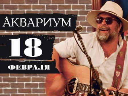 Б. Гребенщиков и группа Аквариум в Екатеринбурге