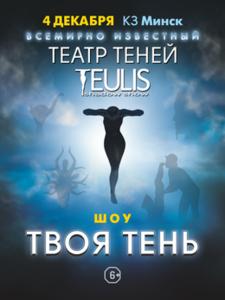 Шоу театра теней Teulis