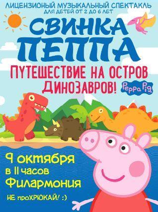"""Спектакль """"Свинка Пеппа"""""""