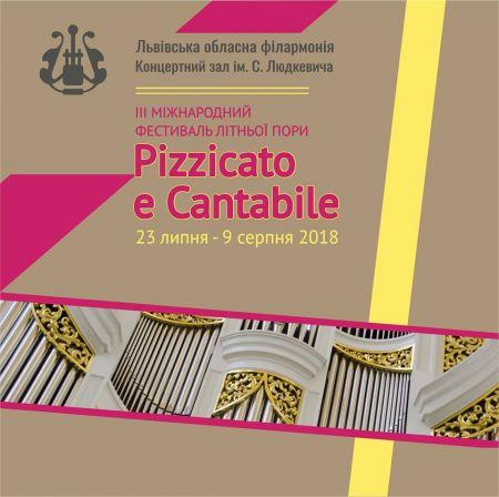 Фестиваль Pizzicato e Cantabile 2018