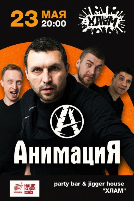 Концерт группы АнимациЯ в г. Воронеж