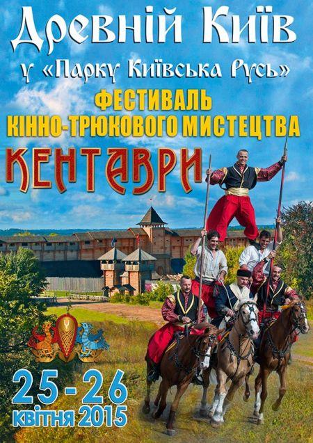 Фестиваль кінно-трюкового мистецтва «Кентаври-2015» (25-26 квітня)