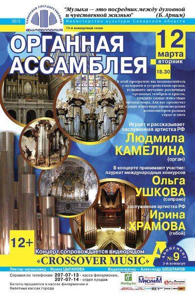 Концерт «Органная ассамблея» в Самарской государственной филармонии