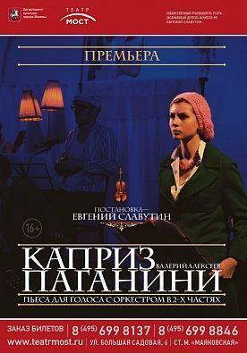 КАПРИЗ ПАГАНИНИ. Театр МОСТ