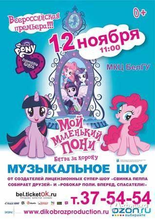 Шоу «Мой маленький пони: Битва за корону»