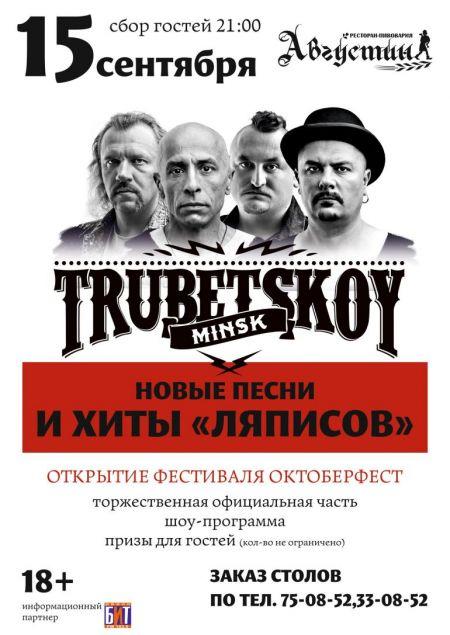 Концерт группы Trubetskoy