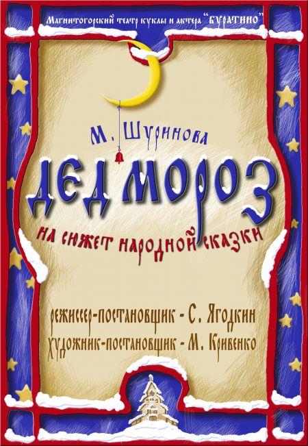 Дед Мороз. Магнитогорский театр куклы и актера