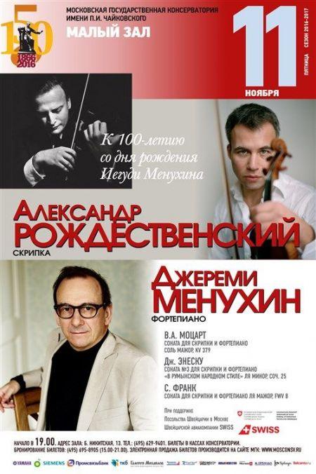 Александр Рождественский, Джереми Менухин. Московская консерватория